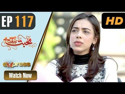 Mohabbat Zindagi Hai - Episode 117 - Express Entertainment Dramas