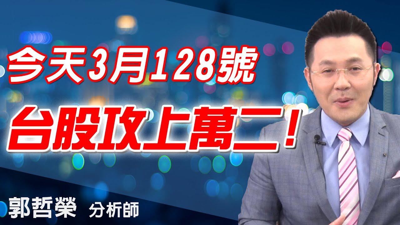 2020.07.06 郭哲榮分析師【今天3月128號 台股攻上萬二!】(無廣告。有字幕版)