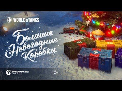 Большие Новогодние коробки thumbnail