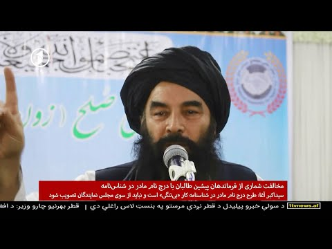 Afghanistan Dari News 15.09.2020 خبرهای شامگاهی افغانستان