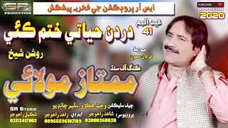 Dardan Hyati Khatam Kaey - Mumtaz Molai New Eid album - 41 - 2020 SR Production