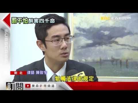 陳致宇律師於106年1月29日接受東森新聞獨家專訪解釋酒駕問題--法律驛站、律師推薦、律師諮詢、法律顧問、刑事律師、民事律師、律師評價、Taipei English speaking lawyer