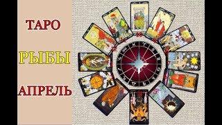 РЫБЫ   ТАРО прогноз на АПРЕЛЬ 2019 от астролога Аннели Саволайнен