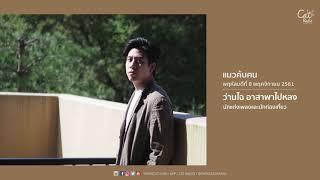 แมวค้นฅน - ว่านไฉ อาสาพาไปหลง(8.11.2018)