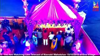 You Are Watching Live Telecast of Navratri Mahotshav 18/10/2018 at Ena Village Part 01