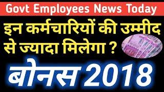 Bonus 2018 इन  कर्मचारियों को मिलेगा इतना Diwali Bonus #PLB 2018 for Govt Employees for 2017-18