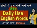 51+ Daily Use English Words   Daily Use Vocabulary  Spoken English 2019  English Series [Day 32]