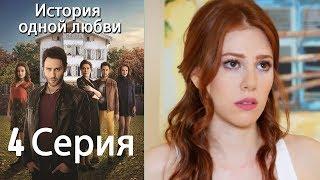 История одной любви - 4 серия