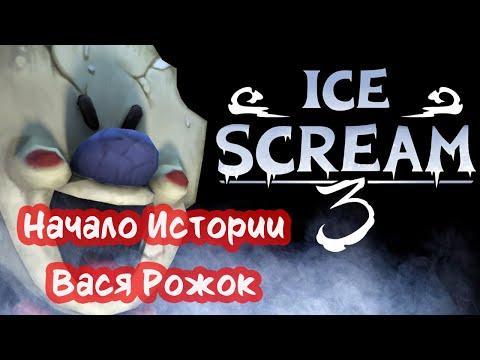 Мороженщик 3 (Ice Cream 3). Вася Рожок и Шнурок. Озвучка трейлера