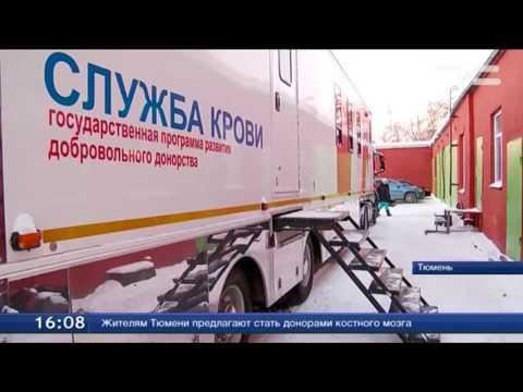 В Ялуторовске ждут доноров