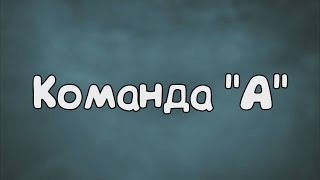 Трейлер Мультфильма Команда А