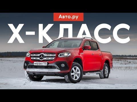 САМЫЙ КРУТОЙ ПИКАП РОССИИ? | Тест и обзор Mercedes-Benz X-класса с V6