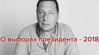 О Путине, Навальном, Собчак и выборах 2018 года