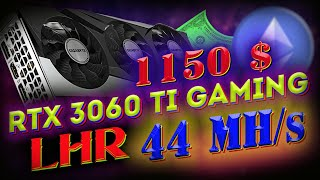 RTX 3060 Ti GIGABYTE GAMING OC ✦ LHR ✦ ТЕСТ НОВЫМ lolMiner 1.33 [ 44 MH/s - 130W ]