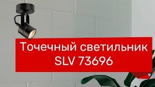 Точечный светильник SLV 73696, 73697 (132020, 132021) обзор