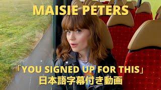 【和訳】Maisie Peters「You Signed Up For This」【公式】
