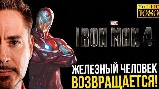 Железный человек возвращается! Сюрприз от Marvel.