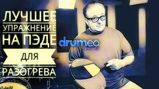 Drum Lessons (Drumeo) - ЛУЧШЕЕ занятие на пэде для разогрева. BKR