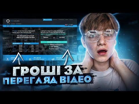 Як заробляти гроші в інтнрнеті без вложень на перегляді відео! Пасивний Заробіток в інтернеті з нуля