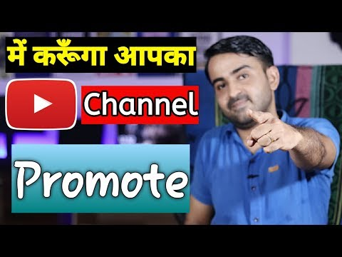 How To Promote Your YouTube Channel Free 2019 || YouTube Channel Grow 2019