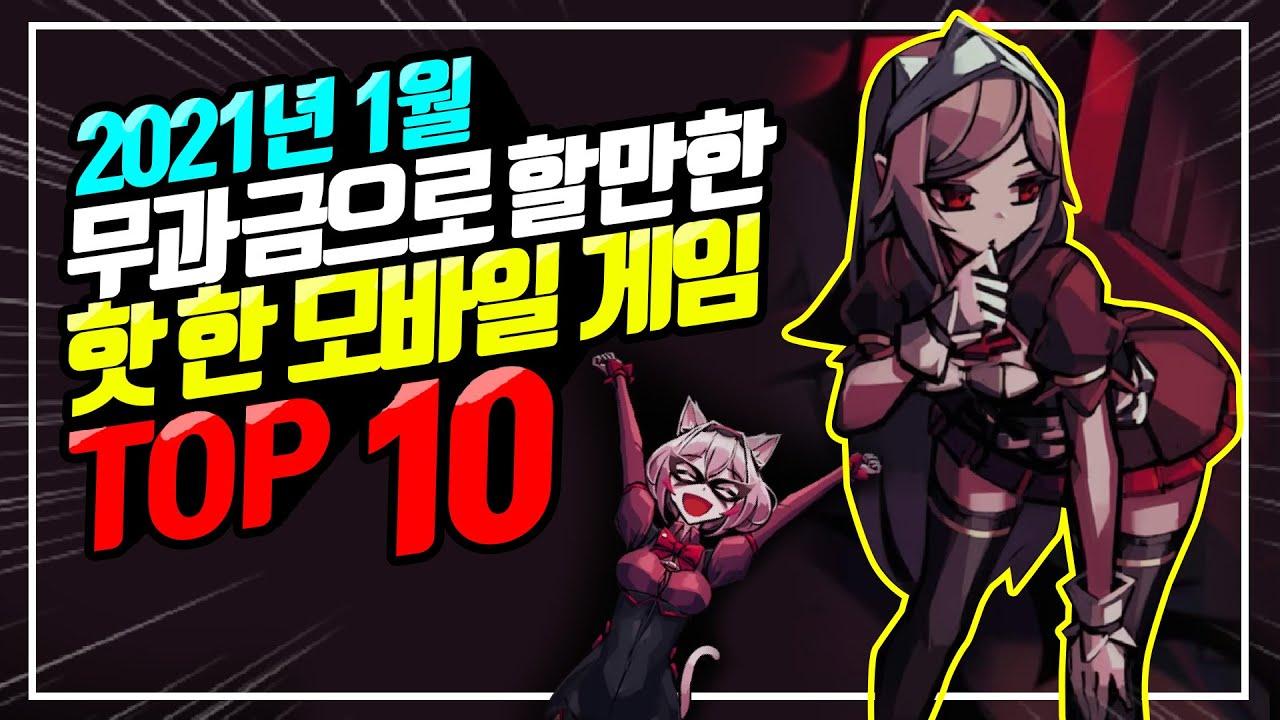 무과금으로 할만한 추천 신작 모바일 게임 TOP 10 (21년 1월 기준)