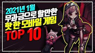 무과금으로 할만한 추천 신작 모바일 게임 TOP 10 …