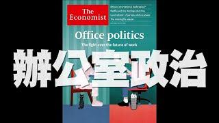 '20.09.16【豐富│財經起床號】丁學文談「經濟學人未來工作場所之爭正要開始」