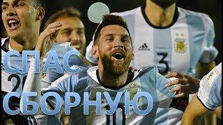 Месси спас Аргентину. Интернет реакция