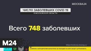 Число заболевших коронавирусом в Подмосковье за сутки выросло на треть - Москва 24