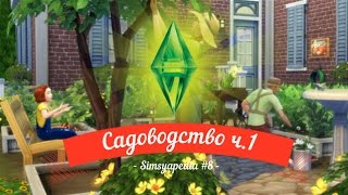 Sims 4 Садоводство ч. 2 Simsyapedia #9