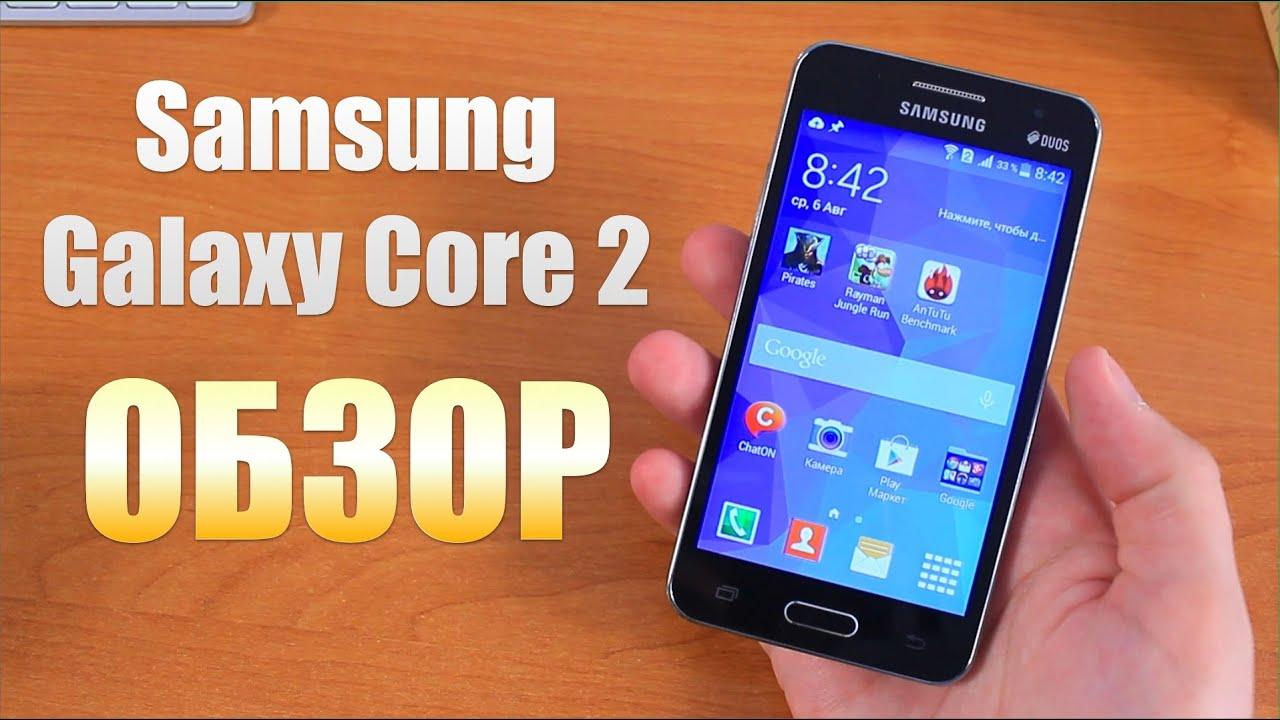 Samsung Galaxy Core 2 Обзор
