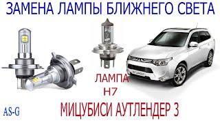 Замена лампы ближнего света мицубиси аутлендер 3