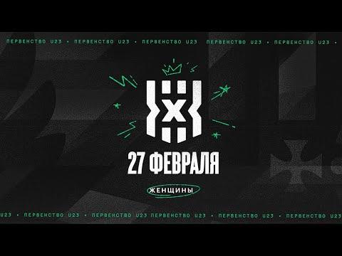 Женщины | Первенство России U23 3х3 | 1 Тандем | День 1 | 27.02.2021
