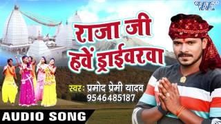 NEW SONG 2017 - Pramod Premi - Raja Ji Hawe Driverwa - Gaura Bhukheli Somwari - Bhojpuri Kanwar Geet