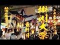 2018/10/8 静岡県掛川市 掛川大祭 最終日 4K の動画、YouTube動画。
