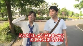 小堺翔太ほっこり街探・№017は、茨城県水戸市編の2週目です。 番組案内...