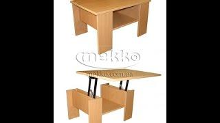 Купити журнальний стіл трансформер Делавер. Низька ціна.(http://www.mekko.com.ua/kataloh/stoly/zhurnalnyy-stl-transformer-delaver.html Журнальний стіл-трансформер це ідеальний варіант для квартири..., 2015-04-27T10:24:39.000Z)