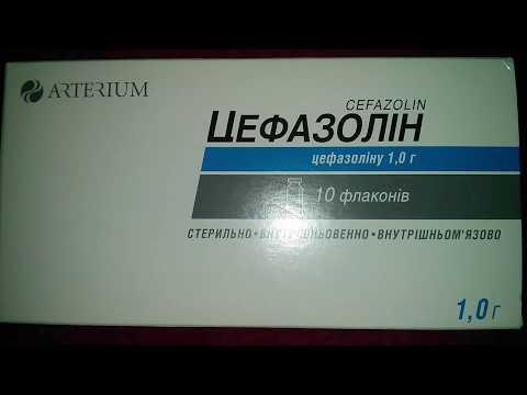 Цефазолин Arterium
