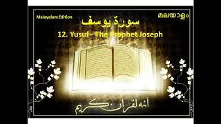 012 Yoosuf سورة يوسف (The Prophet Joseph) MALAYALAM QURAN TRANSLATION