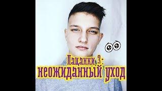 Пацанки 3 сезон: Диана Субботина не в ФИНАЛЕ???