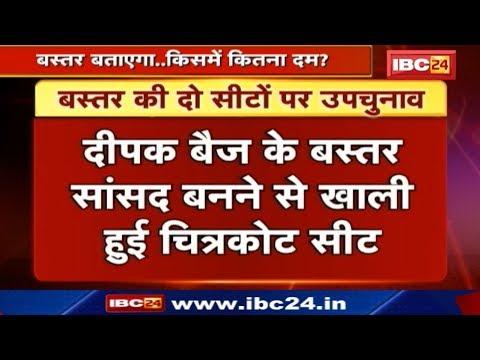 Bastar बताएगा...किसमें कितना दम ? 'बस्तर दांव' बड़ा Challenge | Chhattisgarh
