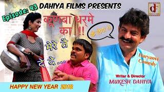 KUNBA DHARME KA # EPISODE : 43 मेरे तै देदे ... # Mukesh Dahiya # Comedy Webseries # DAHIYA FILMS