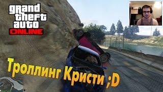 GTA V Online (PC) - Троллинг Кристи ;D