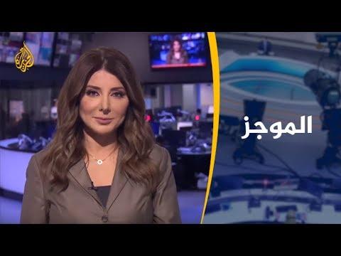 موجز الأخبار - العاشرة مساء 2019/8/20  - نشر قبل 3 ساعة