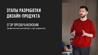 Этапы разработки дизайн-продукта | Егор Преображенский | Prosmotr