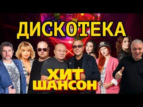Дискотека ХИТ ШАНСОН