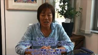 【7/30(日) ライブツアー「詠い人の旅」ファイナル公演】中村貴之さんからメッセージ到着!