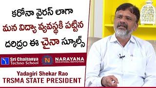 Yadagiri Shekar Rao About Sri Chaitanya & Narayana Schools | TRSMA State President