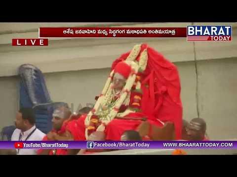 Siddaganga Sri Shivakumara Swami అంత్యక్రియలు At Karnataka | Bharat Today