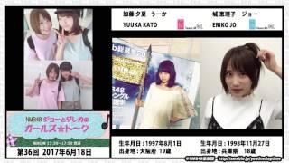 うーか 城恵理子 ジョー NMB48 ジョーとダレカのガールズト~ク [りかとダレカのガールズ☆ト~ク] [りかとあやかのガールズ☆ト~ク]